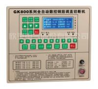 GK800B/C全自动数控钢筋调直切断机控制器