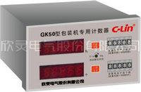 GK50总量/分量计数器