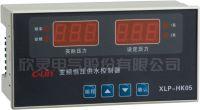 XLP-HK05G变频恒压供水控制器