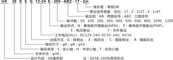 gk38增量型旋转编码器接线表